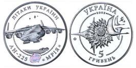 5 гривен 2002 Украина —  Самолет АН-225 Мрія