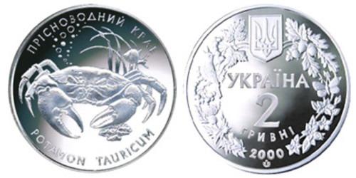 2 гривны 2000 Украина — Краб пресноводный
