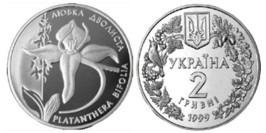 2 гривны 1999 Украина — Любка двулистная