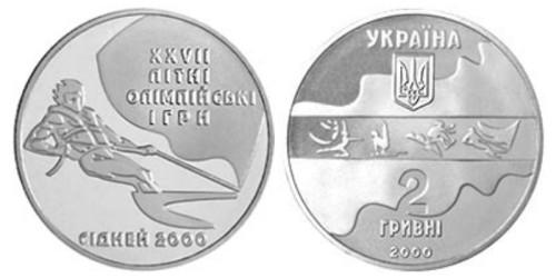 2 гривны 2000 Украина — Парусный спорт (Вітрильний спорт)