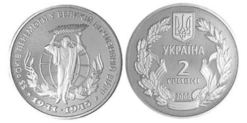 2 гривны 2000 Украина — 55 лет Победы в ВОВ 1941-1945 годах