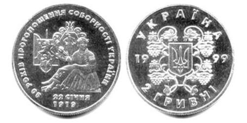 2 гривны 1999 Украина — 80 лет провозглашения соборности Украины