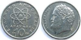 10 драхм 1988 Греция