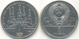 1 рубль 1978 СССР — XXII летние Олимпийские Игры, Москва 1980 — Кремль