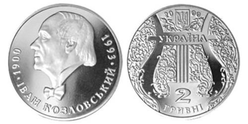 2 гривны 2000 Украина — Иван Козловский