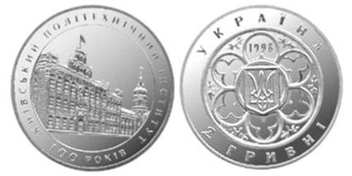 2 гривны 1998 Украина — 100 лет Киевскому политехническому институту