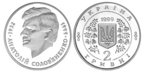2 гривны 1999 Украина — Анатолий Соловьяненко