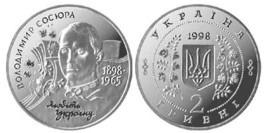 2 гривны 1998 Украина — Владимир Сосюра