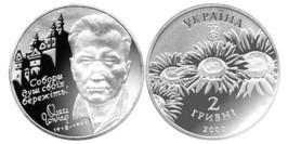 2 гривны 2000 Украина — Олесь Гончар