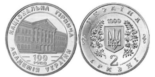 2 гривны 1999 Украина — 100-летие Национальной горной академии Украины