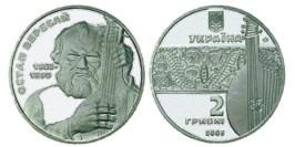 2 гривны 2003 Украина — Остап Вересай
