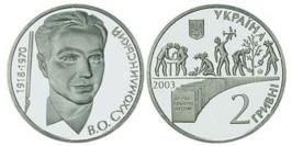 2 гривны 2003 Украина — Василий Сухомлинский