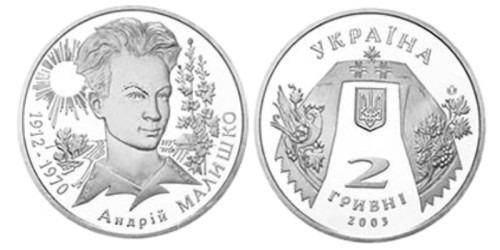 2 гривны 2003 Украина — Андрей Малышко