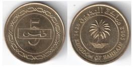 5 филсов 2005 Королевство Бахрейн