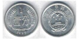 1 фэнь 1986 Китай