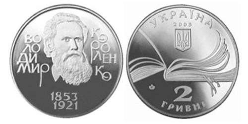 2 гривны 2003 Украина — Владимир Короленко