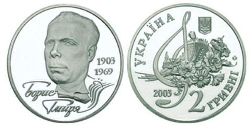 2 гривны 2003 Украина — Борис Гмыря