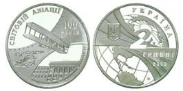 2 гривны 2003 Украина — 100 лет мировой авиации и 70-летие Национального авиационного университета