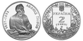 2 гривны 2002 Украина — Леонид Глибов
