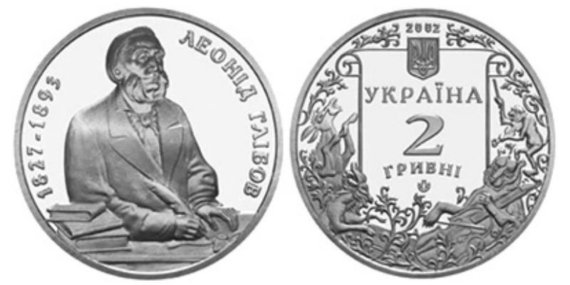 Украина 2 гривны 2002 года леонид глебов собиратель денег