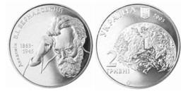 2 гривны 2003 Украина — Владимир Вернадский