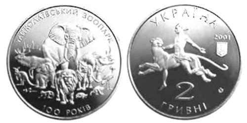 2 гривны 2001 Украина — 100 лет Николаевскому зоопарку