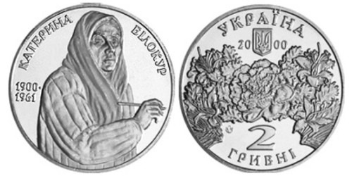 2 гривны 2000 Украина — Екатерина Билокур