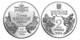 2 гривны 2001 Украина — 5 лет Конституции Украины