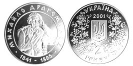 2 гривны 2001 Украина — Михаил Драгоманов