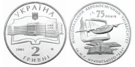 2 гривны 2005 Украина — 75 лет ХНАУ им. Н. Е. Жуковского