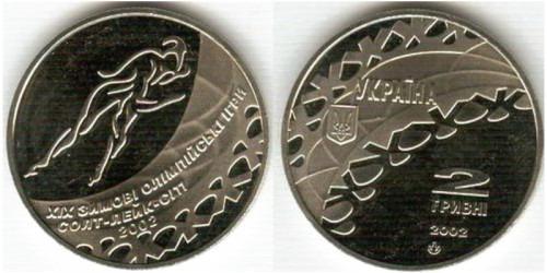 2 гривны 2002 Украина — Конькобежный спорт