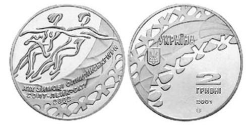 2 гривны 2001 Украина — Танцы на льду