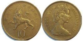 10 новых пенсов 1980 Великобритания