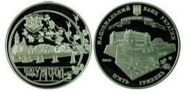 5 гривен 2013 Украина — 1120 лет г. Ужгороду