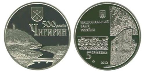 5 гривен 2012 Украина — 500 лет г. Чигирин