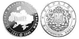 5 гривен 2001 Украина — 10 лет провозглашения независимости
