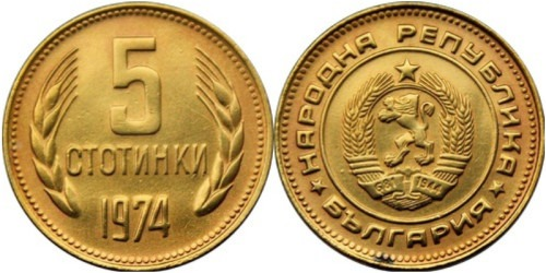 5 стотинок 1974 Болгария