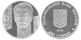 2 гривны 2005 Украина — Владимир Винниченко