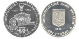 2 гривны 2005 Украина — 100-летие ин-та виноградарства и виноделия имени В. Е. Таирова