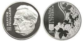 2 гривны 2005 Украина — Максим Рыльский