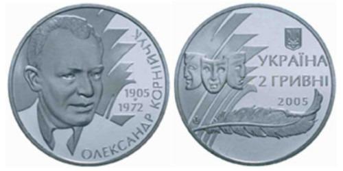 2 гривны 2005 Украина — Александр Корнейчук