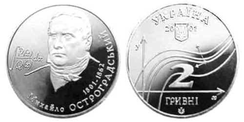 2 гривны 2001 Украина — Михаил Остроградский