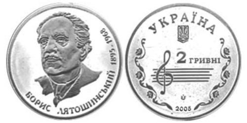 2 гривны 2005 Украина — Борис Лятошинский