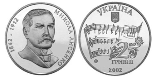 2 гривны 2002 Украина — Николай Лысенко