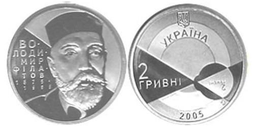 2 гривны 2005 Украина — Владимир Филатов