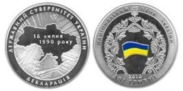2 гривны 2010 Украина — 20 лет Декларации о государственном суверенитете Украины