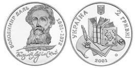 2 гривны 2001 Украина — 200 лет Владимиру Далю