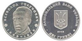 2 гривны 2005 Украина — Всеволод Голубович