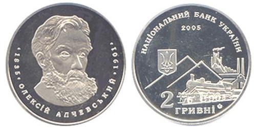 2 гривны 2005 Украина — Алексей Алчевский