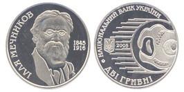 2 гривны 2005 Украина — Илья Мечников